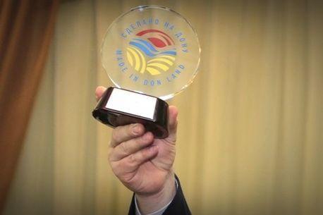 Еще 10 предприятий Ростовской области получили знак сертификации «Сделано на Дону»
