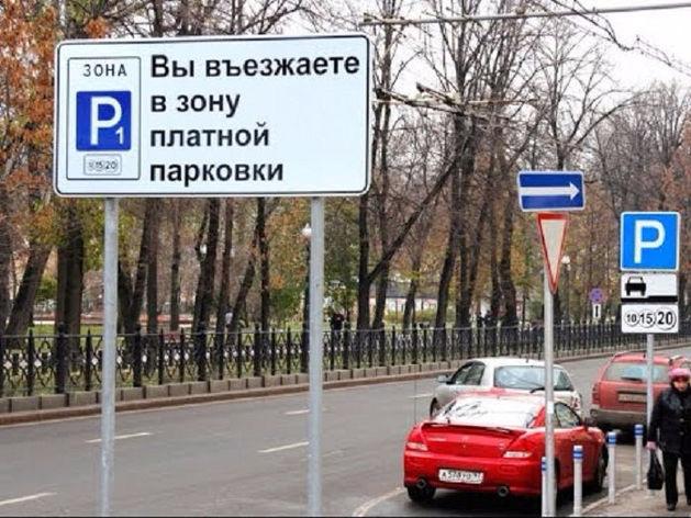 Введение платной парковки в Ростове откладывается