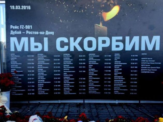 FlyDubai запустила сайт в память о жертвах крушения Boeing в Ростове