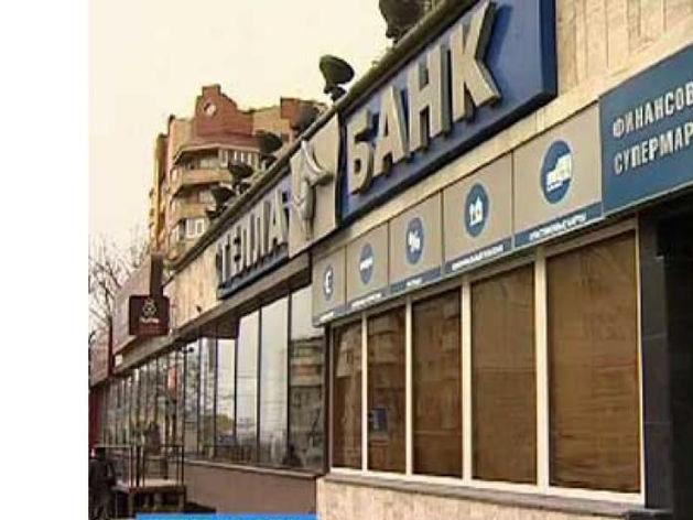 Вкладчики Стелла-банка заявляют о многократном занижении сумм их вкладов