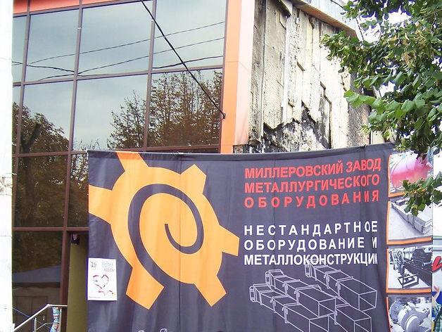 Миллеровский завод металлургического оборудования находится в стадии банкротства