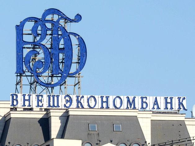 Представительство ВЭБ в Ростове будет закрыто