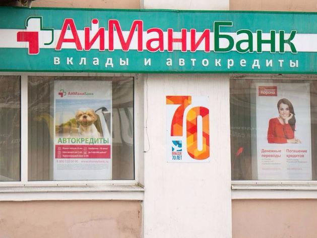 Россельхозбанк выплатит клиентам АйМаниБанка 325 млн. рублей