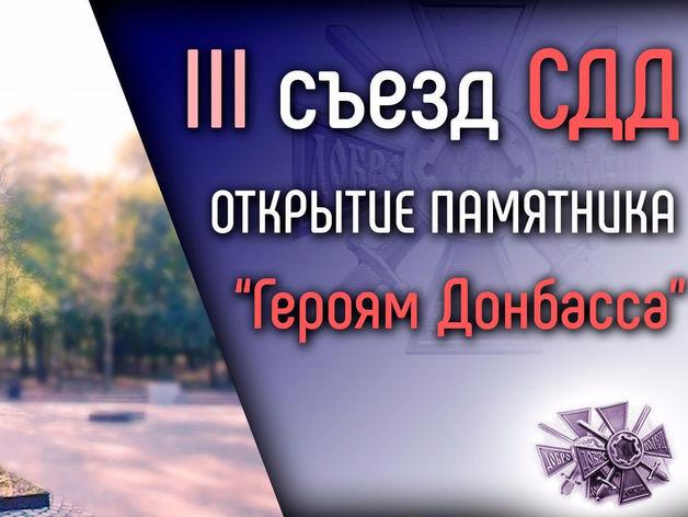 В Ростове-на-Дону начал работу III съезд Союза добровольцев Донбасса