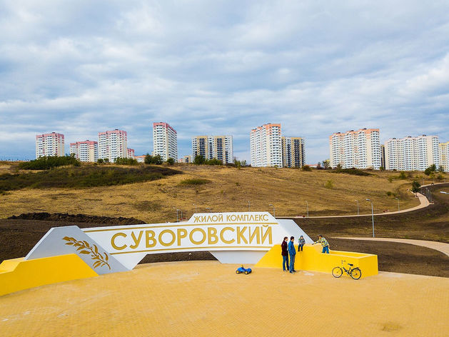 В жилом районе «Суворовский» появится спортивный парк