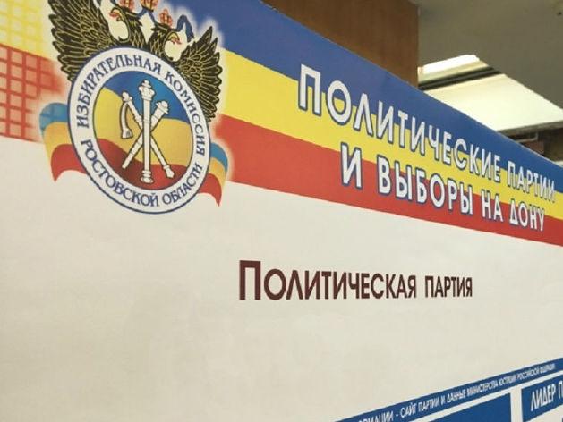 Избирком Ростовской области опроверг информацию об отказе в регистрации КПРФ